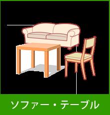 ソファー・テーブル