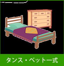 タンス・ベッド一式