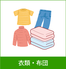 衣類・布団