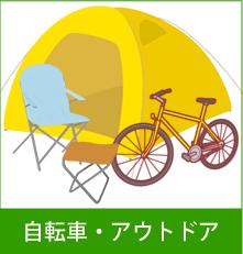 自転車・アウトドア用品