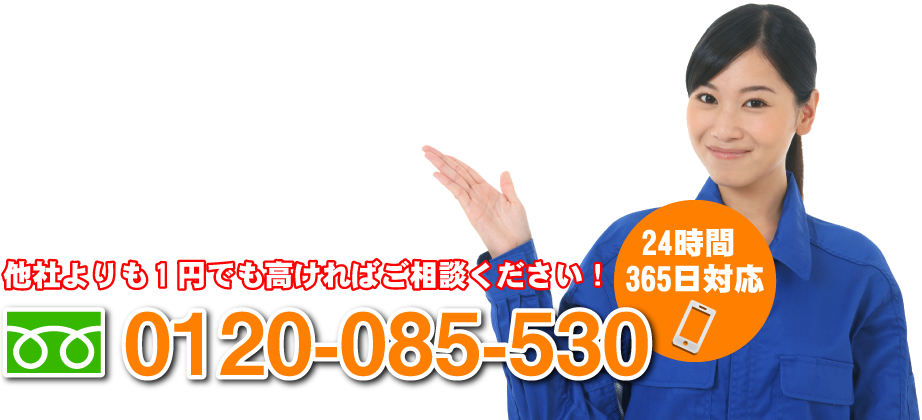 お電話1本でお伺いします